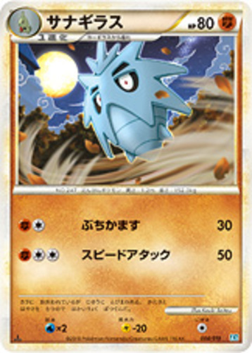 Pupitar card for Unleashed