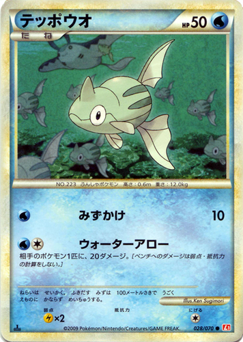Remoraid card for Unleashed