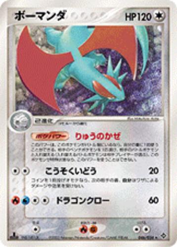 Salamence card for EX Dragon