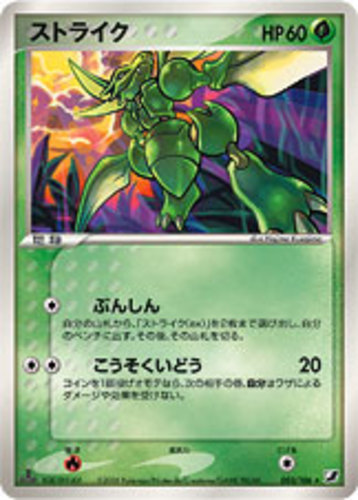 Scyther card for EX Unseen Forces