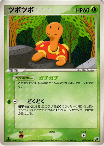 Shuckle card for EX Unseen Forces