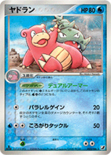 Slowbro card for EX Unseen Forces