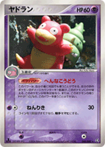 Slowbro card for EX FireRed & LeafGreen