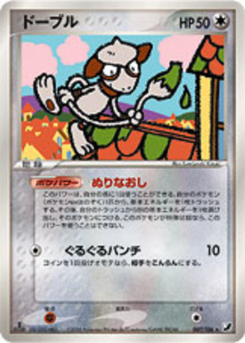 Smeargle card for EX Unseen Forces