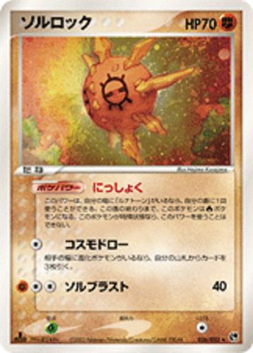 Solrock card for EX Sandstorm