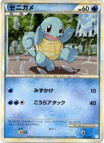 Squirtle card for Unleashed