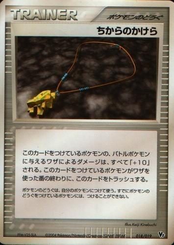 Strength Charm card for EX Team Magma vs Team Aqua