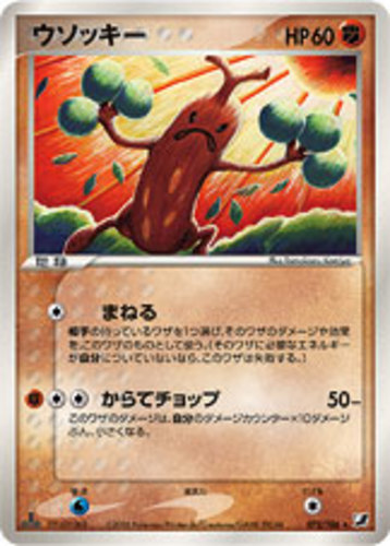 Sudowoodo card for EX Unseen Forces