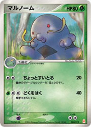 Swalot card for EX Emerald