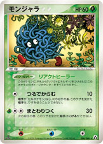 Tangela card for EX Legend Maker