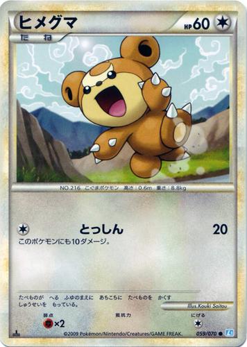 Teddiursa card for Unleashed