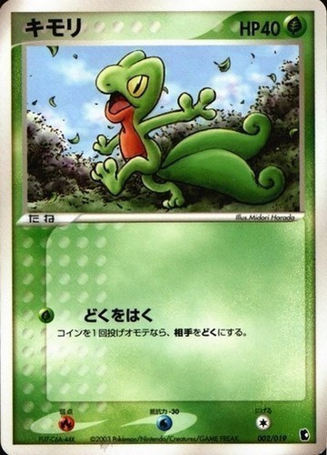 Treecko card for EX Ruby & Sapphire