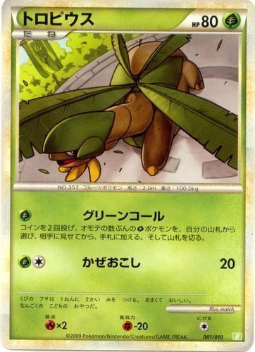 Tropius card for Unleashed