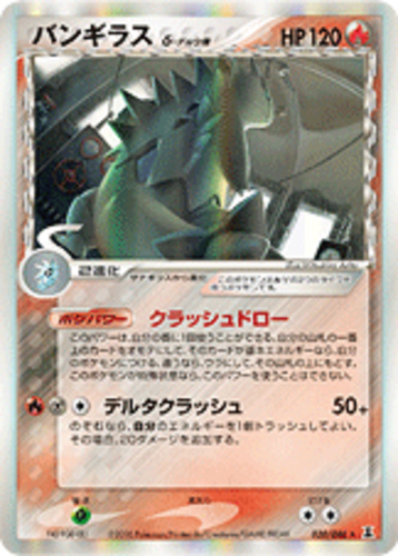 Tyranitar card for EX Delta Species