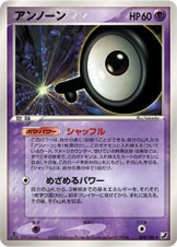 Unown card for EX Unseen Forces