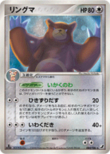 Ursaring card for EX Unseen Forces