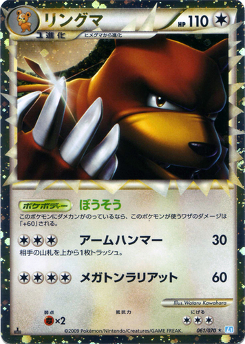 Ursaring card for Unleashed