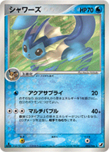 Vaporeon card for EX Unseen Forces