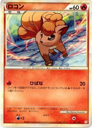 Vulpix card for Unleashed
