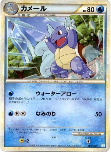 Wartortle card for Unleashed