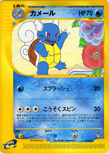Wartortle card for EX FireRed & LeafGreen
