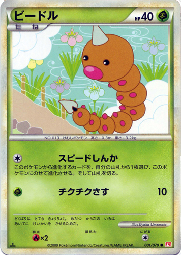 Weedle card for Unleashed