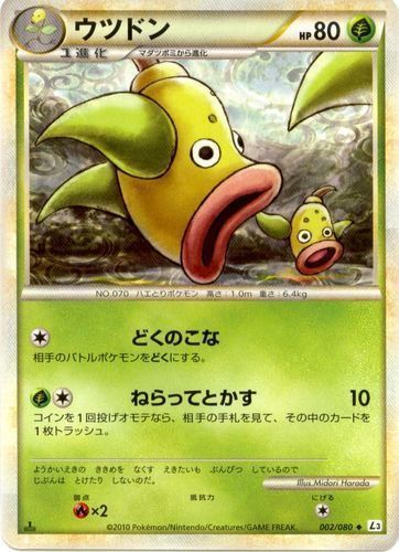 Weepinbell card for Triumphant