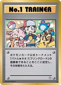 No. 1 Trainer Pokemon Card Ultra Rare.